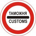 Таможенное оформление авто в Беларуси!